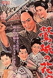 The Bride in Uguisu Castle Poster