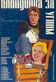 Tatyana Dogileva and Andrey Mironov in Blondinka za uglom (1984)