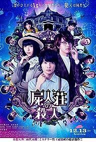 Murder at Shijinso (2019)