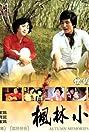 Feng lin xiao yu (1978) Poster