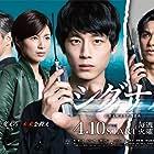 Kazuki Kitamura, Michiko Kichise, and Kentarô Sakaguchi in Signal (2018)