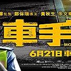 Che sau (2012)