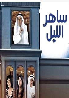 Saher Al-Lail (2010)