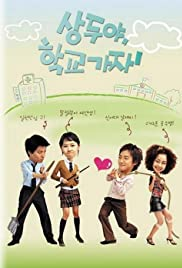 Sangdoo, Let's Go to School! Poster