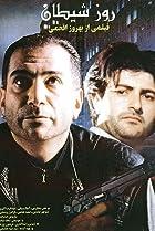 Rooz-e sheytan (1994) Poster