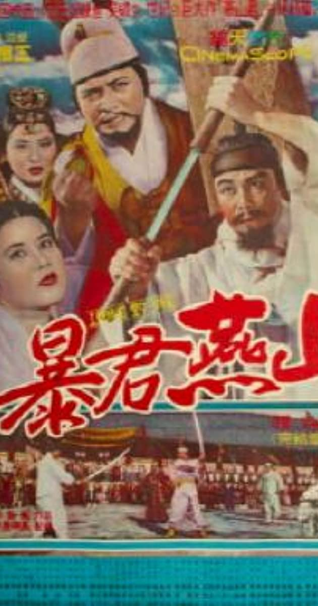 Image Pokgun Yeonsan