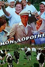 Moi dorogiye (1975)