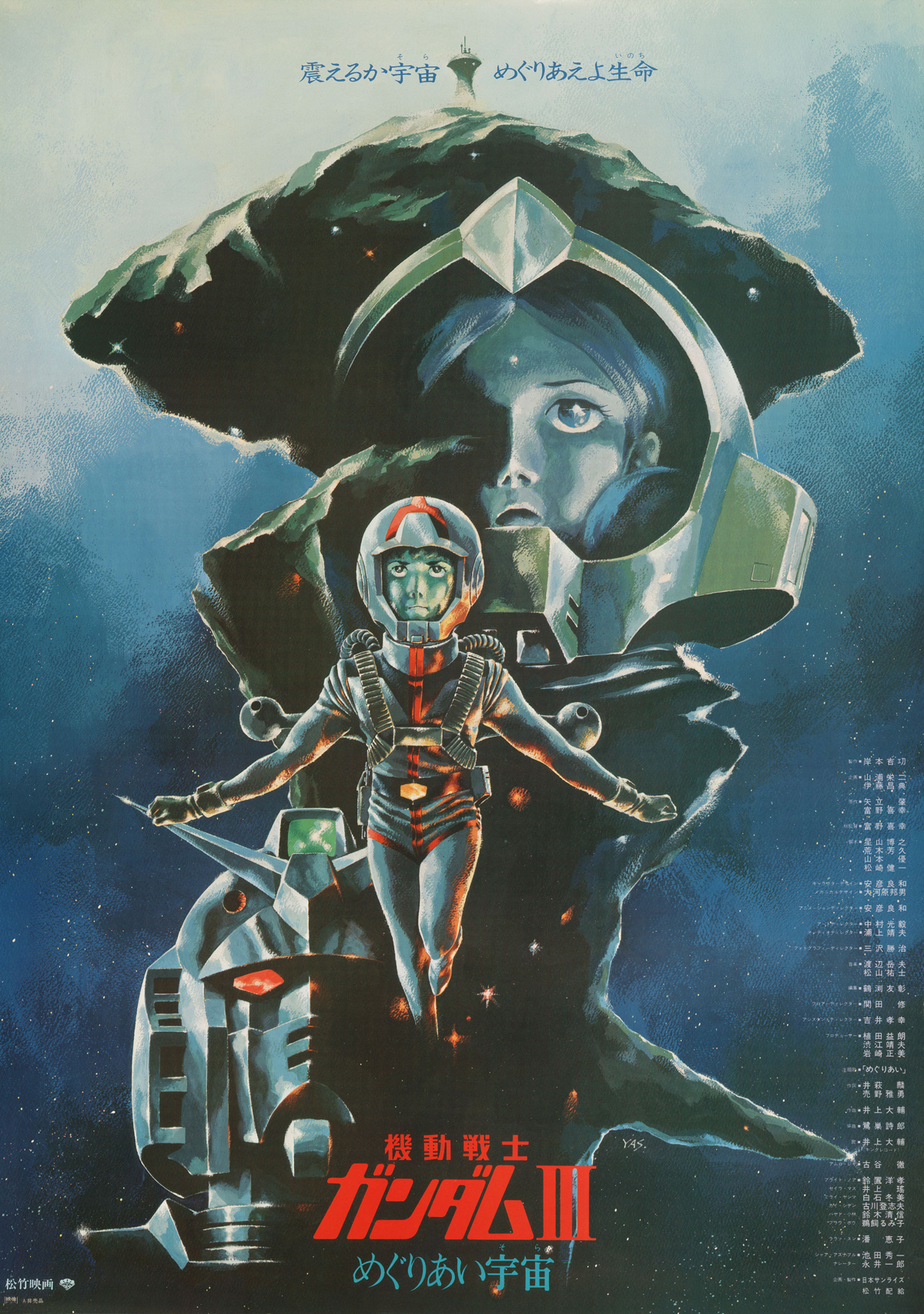 Mobile Suit Gundam III: Encounters in Space (1982) - IMDb