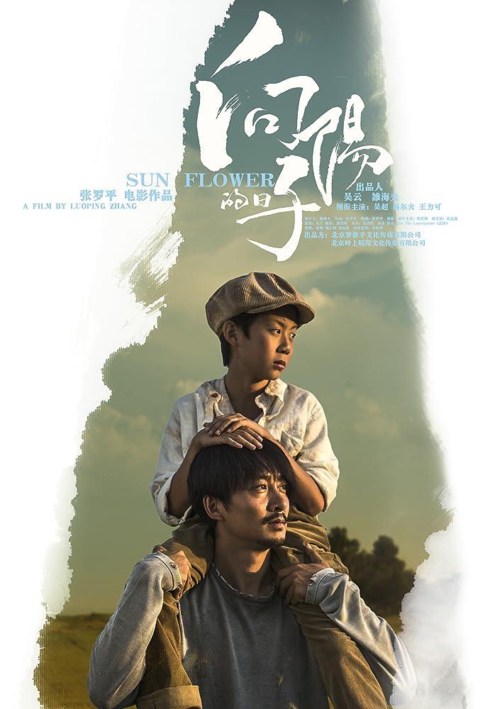 Sun Flower (2017)