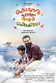 Kunchacko Boban and Rudraksh Sudheesh in Kochavva Paulo Ayyappa Coelho (2016)