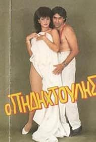 O pidihtoulis (1986)