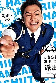 Kochira Katsushika-ku Kameari kôen mae hashutsujo Poster