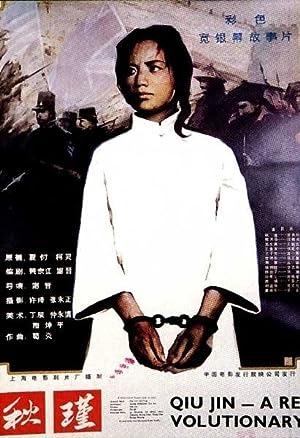 Jin Xie Qiu Jin Movie