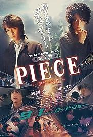 Piece: Kioku no kakera Poster
