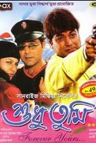 Prasenjit Chatterjee and Koyel Mallick in Sudhu Tumi (2004)