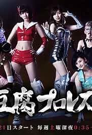 Tôfu Pro-Wrestling (2017)