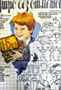 Utro bez otmetok (1983) Poster