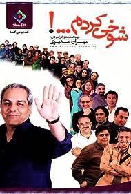 Shookhi Kardam (2013)