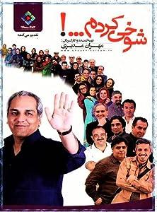 Movies website free watch Zanashoyi Part 2 [hddvd]