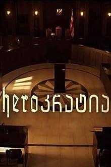HEROkratia (2016– )