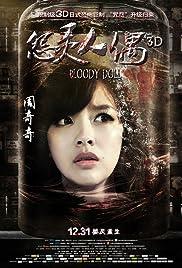 Yuan ling ren ou Poster