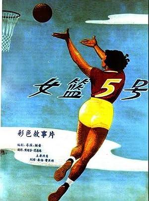 Chaoming Cui Nu lan wu hao Movie