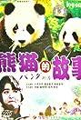 Panda monogatari (1988) Poster
