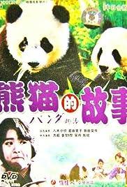 Panda monogatari Poster