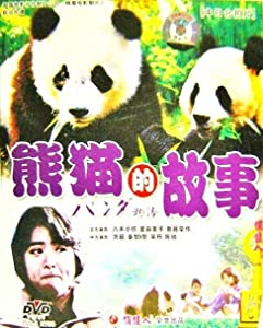 Panda monogatari