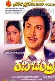 Ravichandra () ONLINE SEHEN