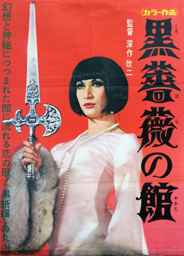 Kuro bara no yakata (1969)