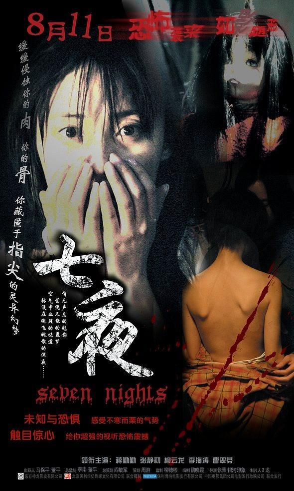 Qi ye (2005)
