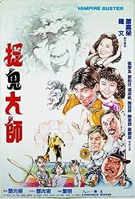 Zhuo gui da shi (1989)