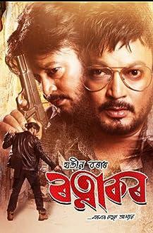 Ratnakar (2019)