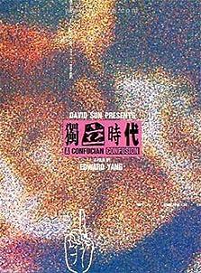 A Confucian Confusion (1994)
