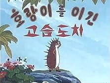 A Hedgehog Defeats the Tiger (1984)