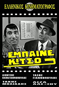 Primary photo for Empaine, Kitso!