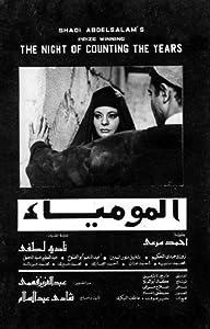 Al-mummia by Youssef Chahine