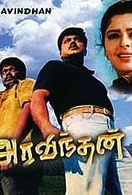 Aravindhan (1997)