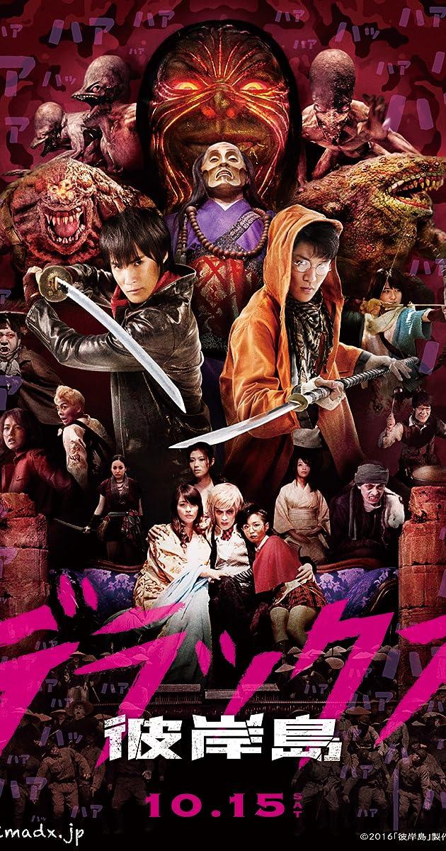 Đảo ma cà rồng - Higanjima: Vampire Island (2016)