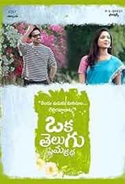 Oka Telugu Prema Katha (2020)
