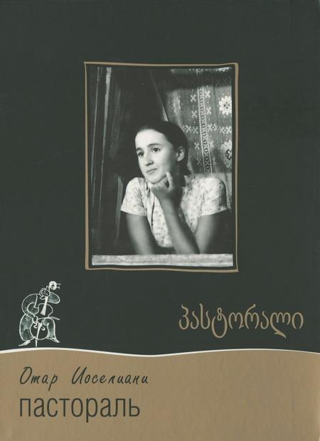 Pastorali (1975)