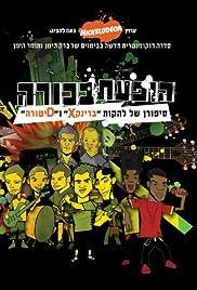 Hofa'at Bechora Poster