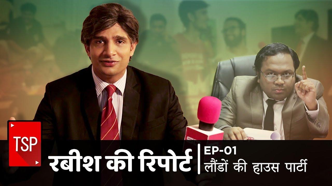 Vishwajeet Pratap Singh and Shivankit Singh Parihar in TSP's Rabish Ki Report (2017)