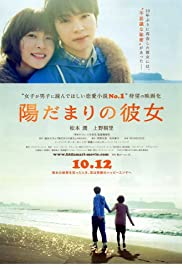 The Girl in the Sun (2013) Hidamari no kanojo 1080p