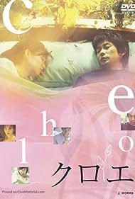 Kuroe (2001)