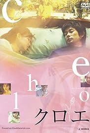 Kuroe Poster