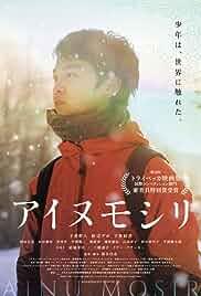 Ainu Mosir 2020 English Full Movie Watch Online Free