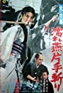 One-Eyed, One-Armed Swordswoman (1968) Poster