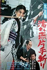 Left Fencer (1969) with English Subtitles on DVD on DVD
